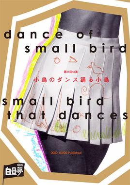 小鳥のダンス踊る小鳥